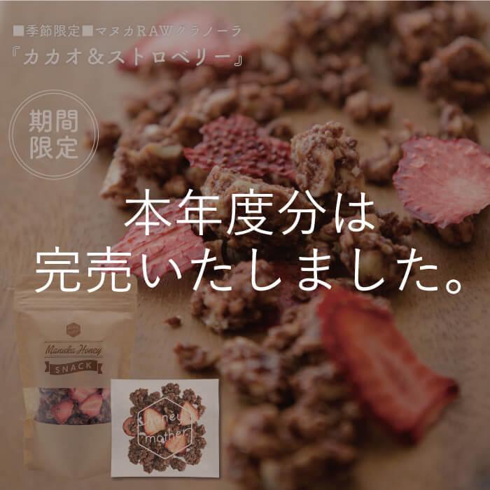 期間限定 マヌカRAW グラノーラ【カカオ&ストロベリー】