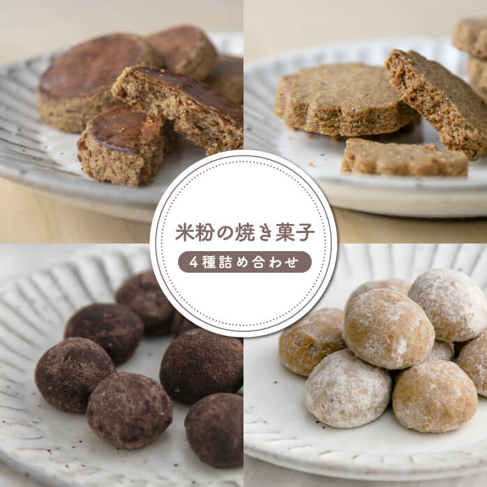 米粉の焼き菓子 4種詰め合わせセット(各1パック入)