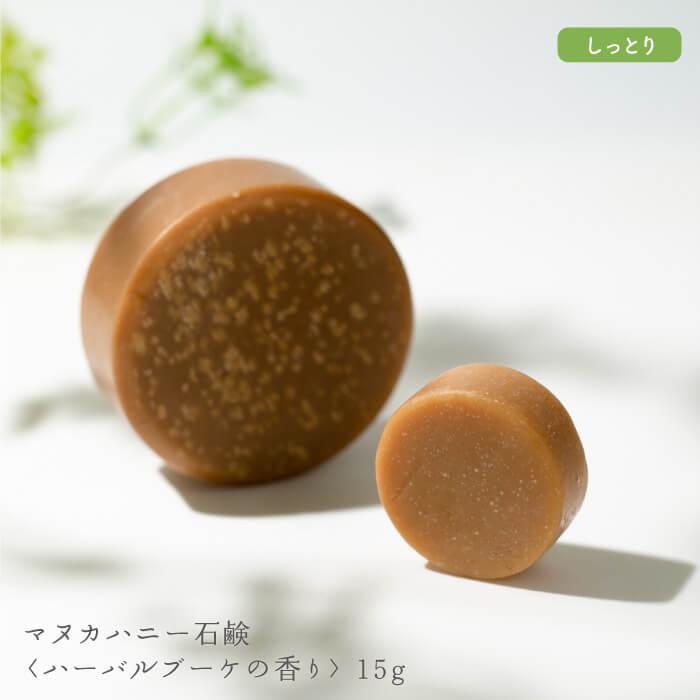 マヌカハニー石鹸〈ハーバルブーケの香り〉