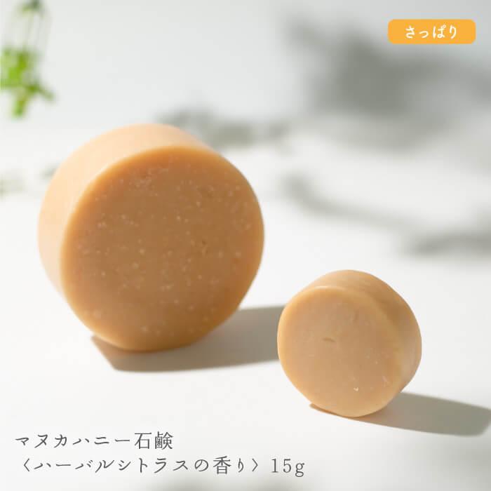 マヌカハニー石鹸〈ハーバルシトラスの香り〉