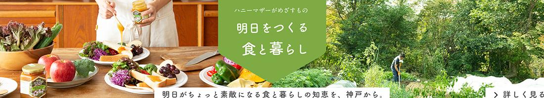 ハンーマザーがめざすもの 明日をつくる食と暮らし 明日がちょっと素敵になる食と暮らしの知恵を、神戸から。