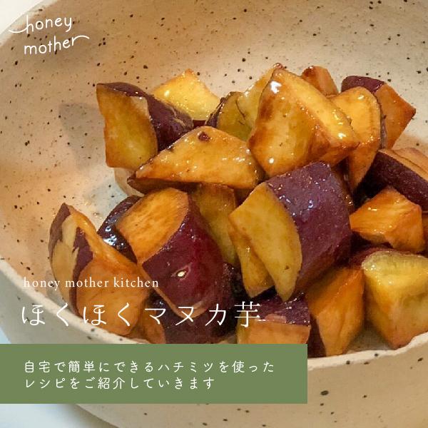 オトナの甘さ「ほくほくマヌカ芋」