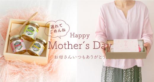 母の日に贈りたい、とっておきあれこれ