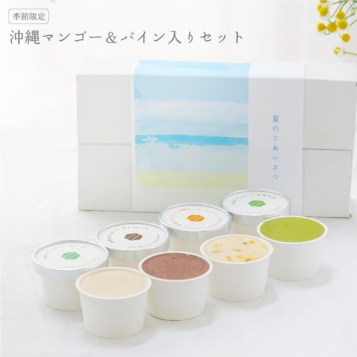 お米のジェラート 沖縄マンゴー&パイン入り 8個入セット (4種×各2個)