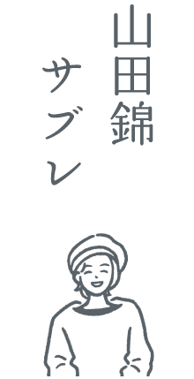 山田錦サブレ