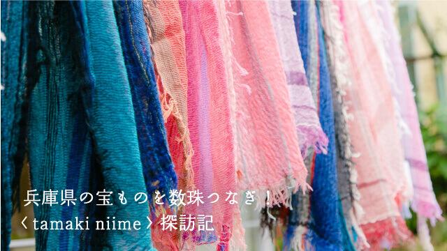 兵庫県の宝ものを数珠つなぎ!〈tamaki niime〉探訪記