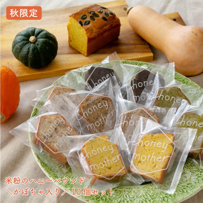 米粉のハニーパウンド「かぼちゃ入」 10個セット(5種×各2枚)