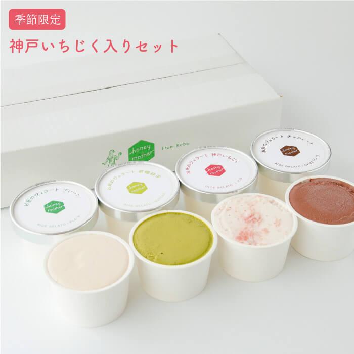 お米のジェラート 神戸いちじく入 8個セット (4種×2個)